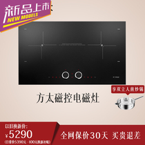 (Headquarters shipping) Fangtai CS34BW intelligent embedded magnetically controlled induction cooker energy-saving induction cooker double-port gas furnace home