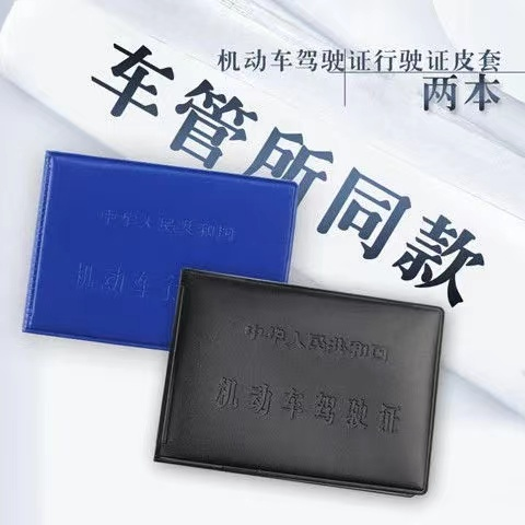 Car leather drivers license cover personality driving license protection case mens motor vehicle driving license clip this woman
