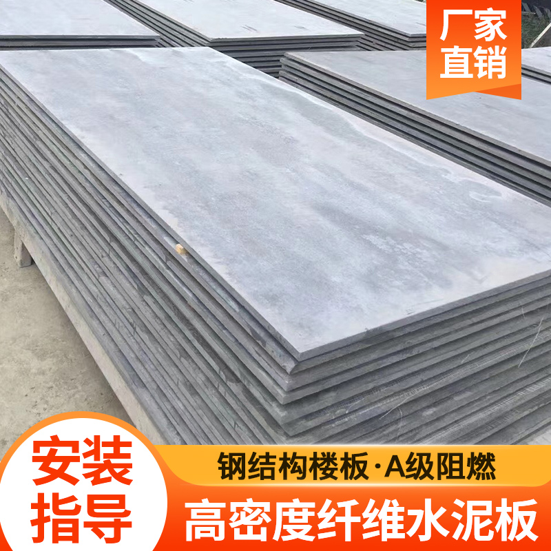 High-density fiber cement attic steel structure mezzanine plate soundproofing work surface hanging plate A1 flame retardant