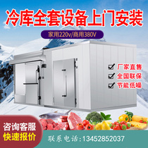 Cold storage full set of equipment Small fruit and vegetable fresh storage Mobile small cold storage Seafood meat freezer full set of customization