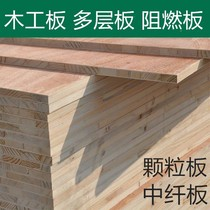 Fine woodworking board multi-layer solid wood flame retardant plywood in the fiber board high density particle ecological particle board Sichuan Chengdu