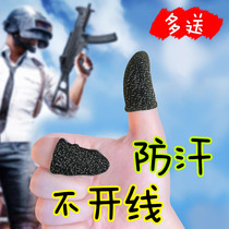 Hand Tour anti-sweat finger set to eat chicken artifact stimulate battlefield finger set anti-skid competition dedicated ultra-thin professional competitive edition