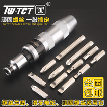 TCT Impact screwdriver Germany can knock starter multifunctional broken head screw extractor cross collision correction cone