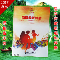 2017 13th session Happy Sunshine feel the Sun love books send accompaniment fan singing full set