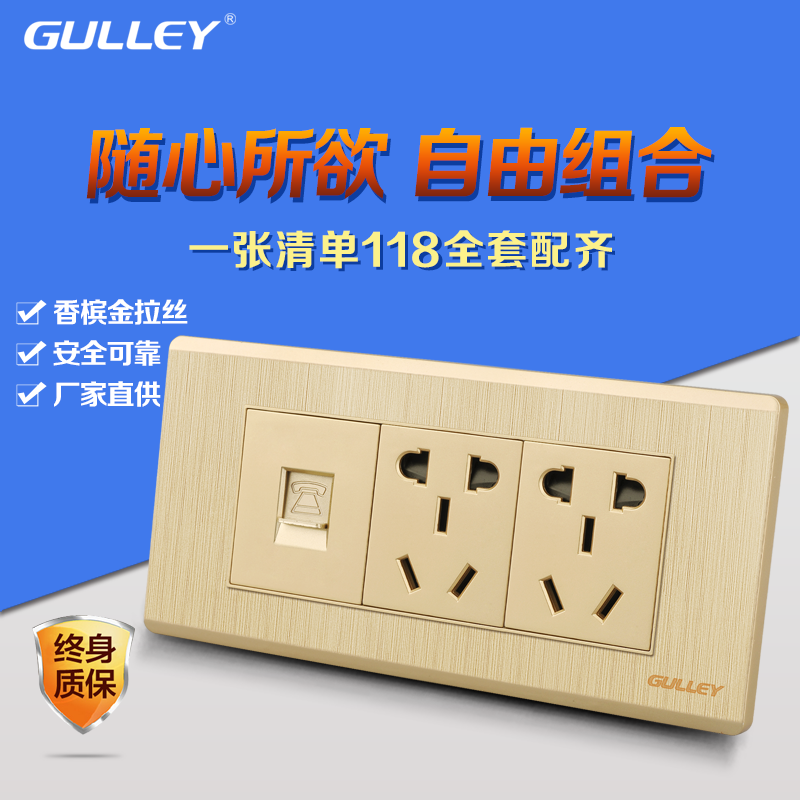 Champagne gold switch socket wall color 118 type one 1 telephone socket + ten hole six hole line socket panel