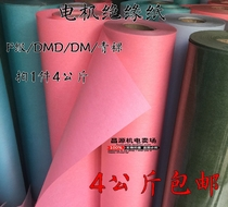 Motor insulation paper Class F temperature resistance DMD white barley composite insulation paper Motor accessories maintenance tools