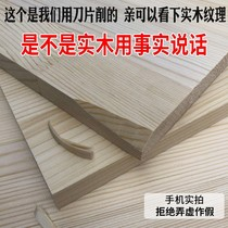 Custom solid plank material one word partition wall rack wardrobe layer board original pine wood. The bookshelf table is on hold