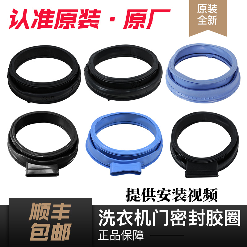 Apply Haier roller washing machine seal ring door seal rubber observation window pad rubber waterproof rubber adhesive accessories