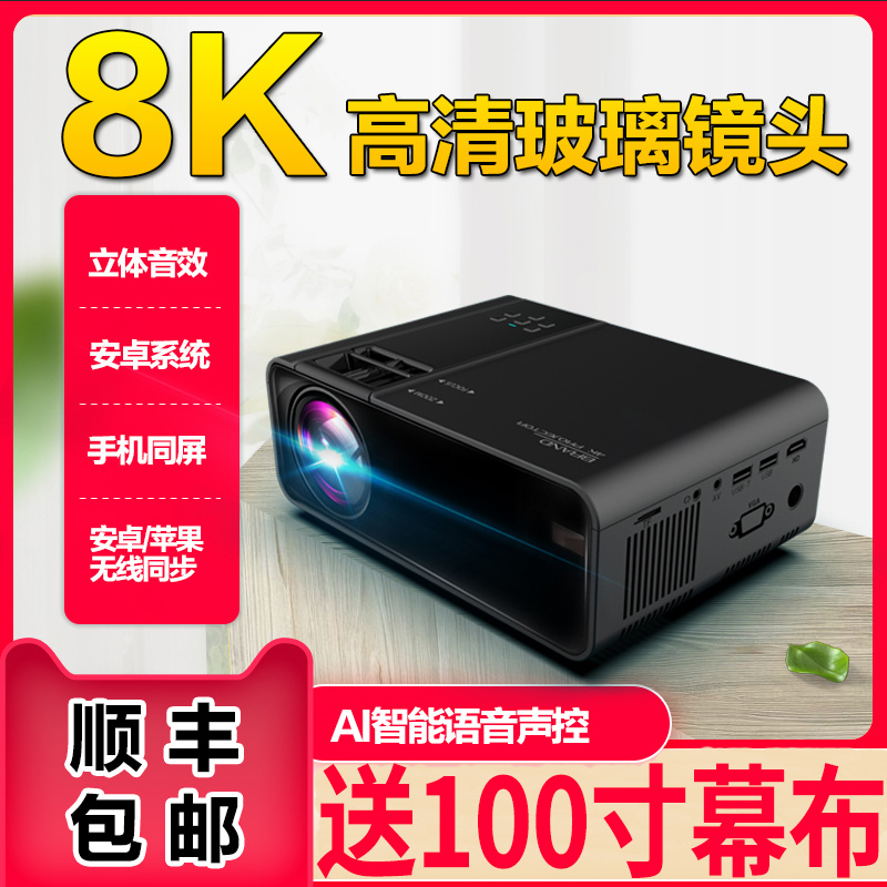 The new G86 mobile projector home HD office wifi micro 3D home theater projector Android Smart Portable Math Projector mini mini screenless TV wall