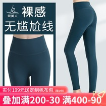 Van beauty professional naked yoga pants women wear spring and summer high waist without embarrassment line sports fitness nine points pants