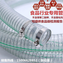 Food Special PVC Food grade steel wire pipe does not contain plasticizer transparent hose thickening plastic pipe tasteless