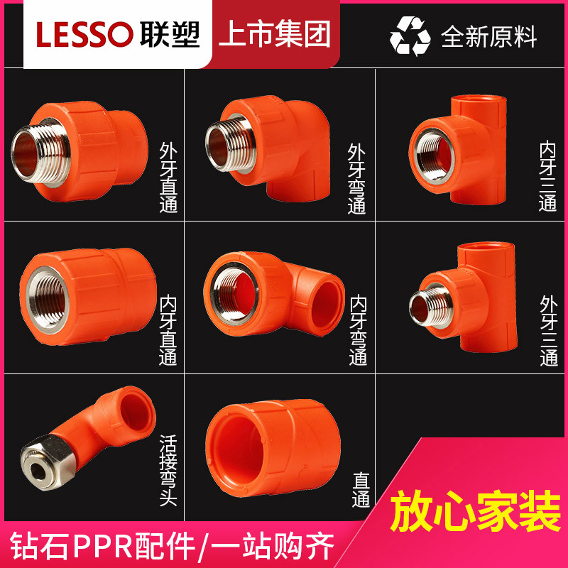 Leso/UPR Water Pipe Fittings Hot Water Pipe Fittings Orange Hot Fuse Home Fittings Water Pipe Thread Fittings