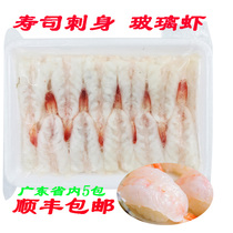 Sushi Material Glass Shrimp South American white Vietnamese white shrimp 20 chilled seafood sashimi sushi white shrimp