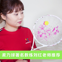Fancy new Huayu sports Huahaoyuanyuan soft racket carbon fiber finely put porous windproof soft surface