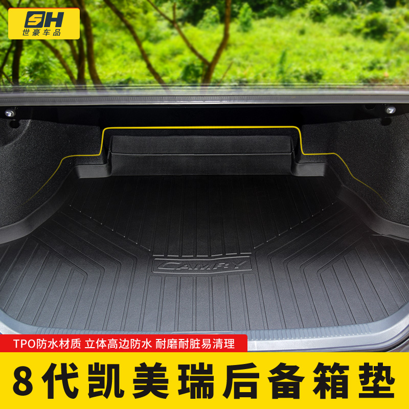18 eight-generation new Camry special trunk mat 8 generation Camry interior modified waterproof boot mat