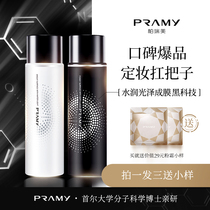 PRAMY Berry beauty makeup spray long-lasting makeup moisturizing water control oil without makeup quickly set makeup to carry