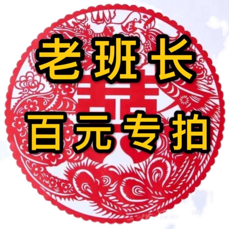 En direct entre le tie-up tir spécial une chose un coup un lien de cent yuans