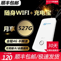 Wireless WiFi carry-on 4G router good collar MiFi mobile unlimited bao Internet card National Universal Unlimited flow Oracle card accompanying broadband hotspot car laptop Wi-Fi