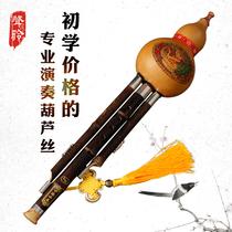Cucurbitacées instrument de musique débutant entrée lécole primaire C vers le bas B vers le bas un air Adulte professionnel jouer type trois ton Hu Lu soie