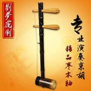 The musical instrument playing Liu Menghu professional Jinghu boutique Zaomu high-grade old Zizhu axis xipi and Erhuang special offer