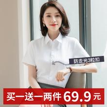 New White Shirt Women's Short Sleeve Summer Korean Edition Slim White Suit Professional Workwear Temperament Long Sleeve OL