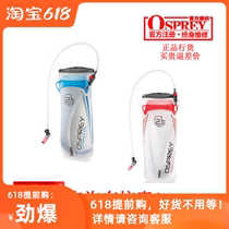 Kitty OSPREY Outdoor Backpack with RESERVOIR WATER BAG 1 5L 2L 2 5L 3L can be registered