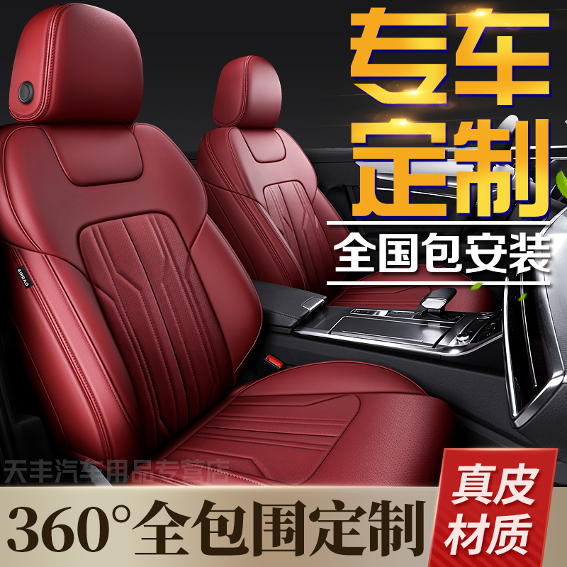 Car seat cover all-inclusive leather cushions are fully surrounded by custom-made dorp leather seat cushions 21 four-season universal special seat cover