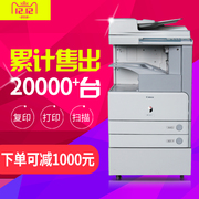A3 laser digital copier Canon iR3045/2545/2530 black and white double sided printing and scanning machine