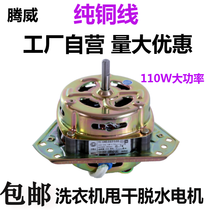 Pure copper double-slot washing machine motor universal dehydrated dump dry motor and other triangular motor washing machine washing motor