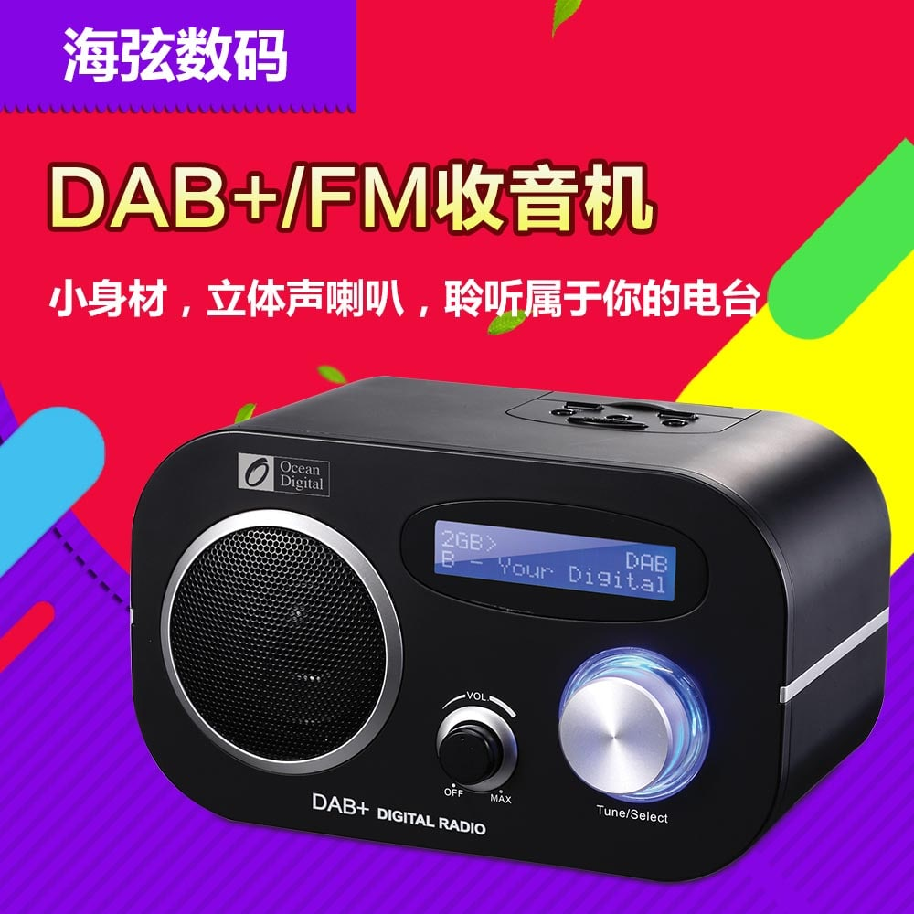 Special package mail DB-80Q DAB+/FM HD digital radio stereo broadcast alarm clock function clearance