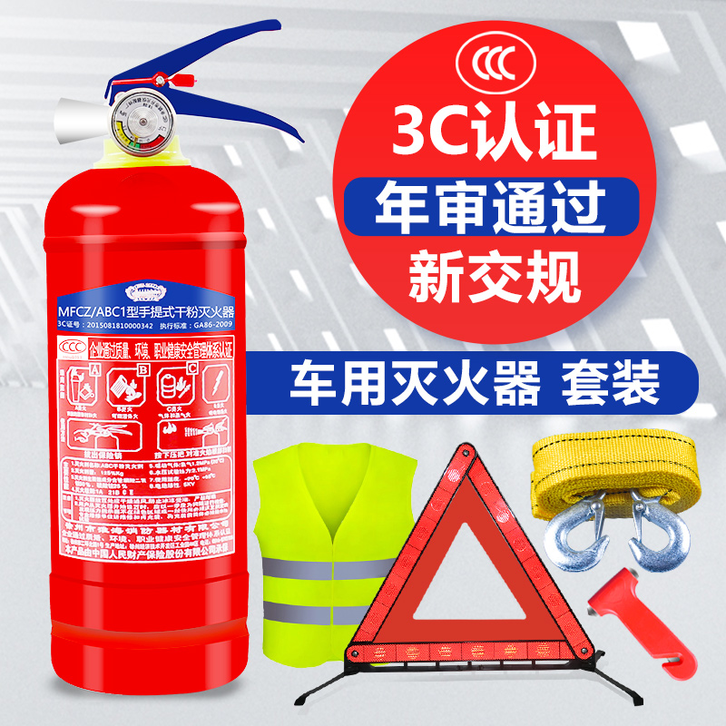 Car fire extinguisher private car with car special small car annual inspection kit dry powder car