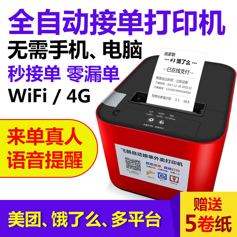 Flying goose WIFI group 4G hungry Bluetooth fully automatic single-artifact multi-platform all-in-one machine self-cutting paper moth wireless thermal takeaway merchant order cloud printer
