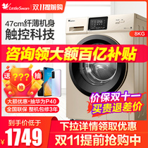 Little Swan fully automatic drum washing machine household 8kg kg 47cm ultra-thin large capacity sterilization frequency mute