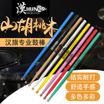 Hanqi shelf drum stick wooden solid wood professional drumming stick a pair of 5a Han brand drum hammer 7a jazz drum