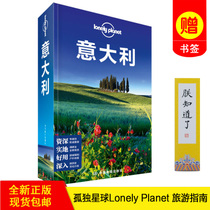(9 Anniversary Store Celebration) Genuine: Lonely Planet Lonely Planet travel Guide series: Italian Chinese version 2016 new LP Italy China map publishing house 2018