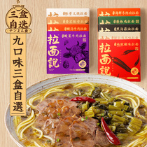 Ramen said Japanese BBQ pork tonkotsu noodle convenient fast non-fried net red ramen 9 taste optional 3 boxes
