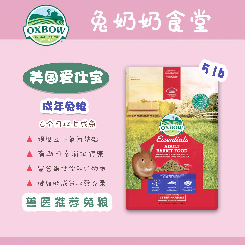 Спотовая любовь кролика зерна США импорт oxbow Эботти Моисей травы в кролика зерна 5 фунтов гарантии 2022