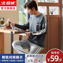 Mens pajamas spring and autumn cotton long-sleeved thin summer casual autumn and winter cotton mens youth home service set