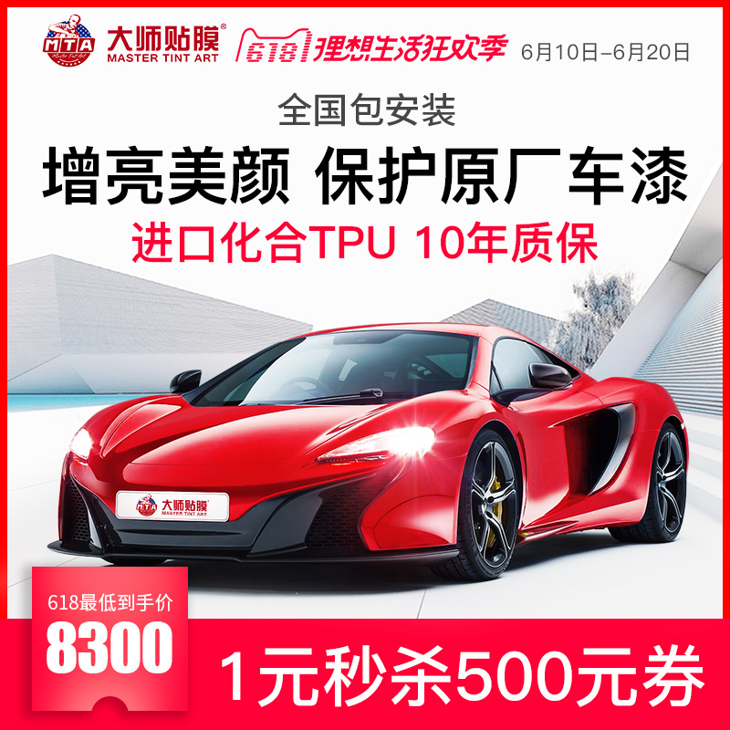 [The goods stop production and no stock]Master film TPU invisible clothing transparent protective film rhino skin car paint protective film ppf package construction