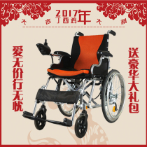 Weizh Group 1023-27 Electric Wheelchair for the elderly disabled lithium battery foldable four-wheeled stroller