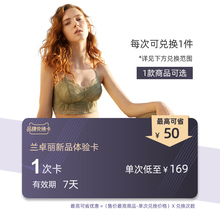 Lanzhuoli new product 1 experience card valid for 30 days