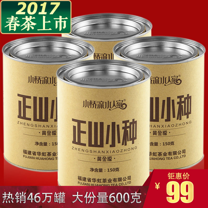 Zhengshan Minority Black Tea Super-grade Wuyishan Tongmuguan Tea Bulk Canned Gift Box 600g