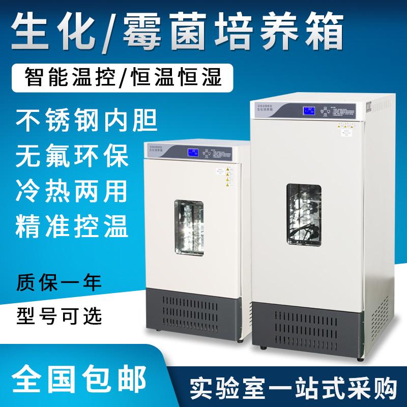Biopic culture box Temperature and 溼 box mold culture box low temperature bacterial microorganism BOD culture box laboratory