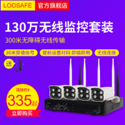 Long as the security wireless monitoring equipment set WiFi 4/8 HD webcam monitor package home road