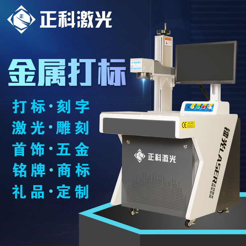 Zhengke laser marking machine fiber optic metal marking machine laser engraving machine typewriter code engraving cabinet type C