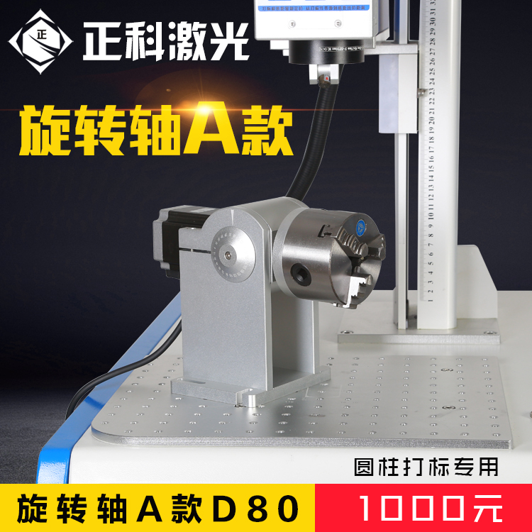 Zhengke laser marking machine rotating shaft ring special rotating shaft insulation cup cylindrical rotating fixture work table
