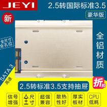Jia Wing K109 Server 2.5 RPM 3.5 hard disk box can be combined with drawer hard disk rack All-aluminum SATA3 interface