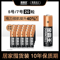 Duracell No 5 No 7 20 batteries No 5 No 7 Alkaline 1 5V Air conditioning TV remote control mouse Small dry battery Childrens toys AAA hanging alarm durable battery