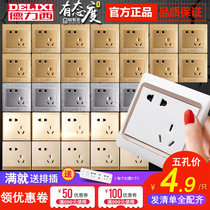 Delicious switch socket large board champagne gold 86 household five-hole panel socket wall concealed wall
