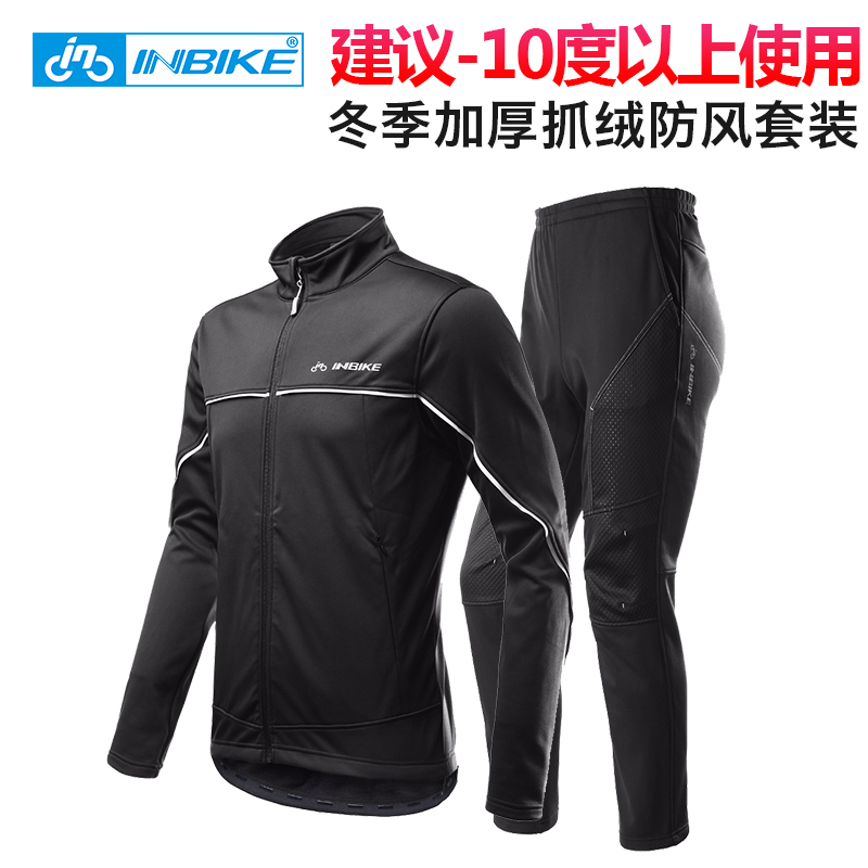 Inbike cycling suit for men in autumn and winter